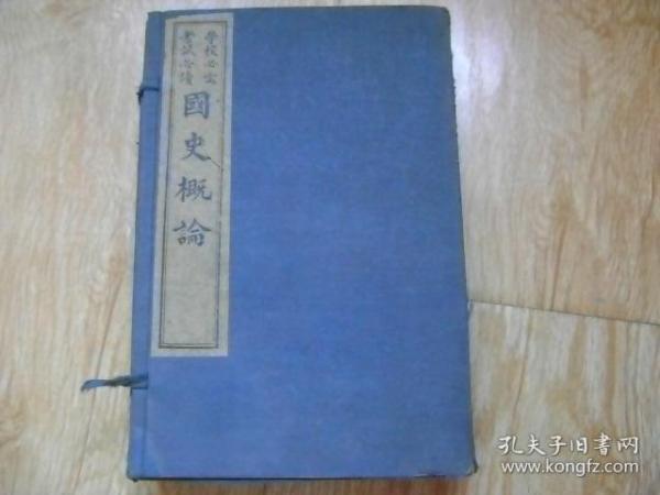 民国版学校必需考试必读《 国史概论 》6册合售