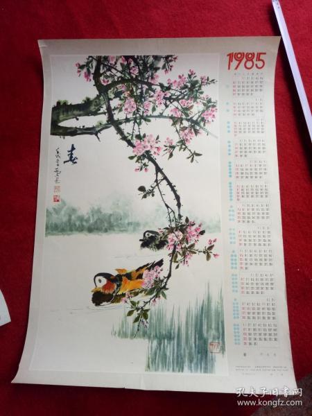 懷舊收藏掛歷年歷《1985春》喬木 上海書畫出版社出版