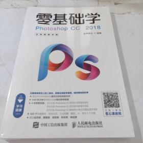 零基础学Photoshop  CC  2018:全视频数学版