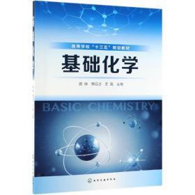 基础化学/高琳等 高琳、熊衍才、王亮  主编 著 新华文轩网络书店 正版图书