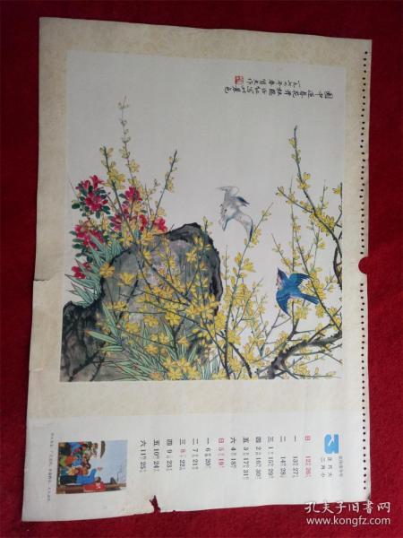 懷舊收藏年掛歷單張七 十年代《迎春花杜鵑 》53*38cm