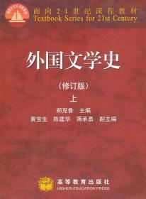 外国文学史:上 高等教育出版社 郑克鲁
