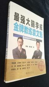 最强大脑李威金牌教练袁文魁:教你轻松学习记忆法