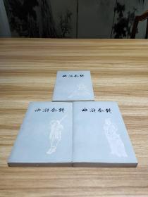 水浒全传 上中下全三册