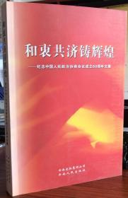 和衷共济铸辉煌:纪念中国人民政治协商会议成立.60周年文集