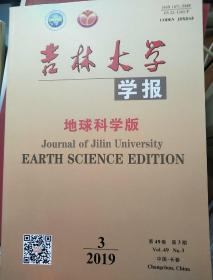 吉林大学学报 地球科学版2019年3期