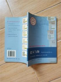 老人与海 语文新课标必读丛书