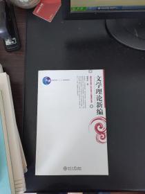 文学理论新编