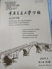 重庆交通大学学报社会科学版2019年3期