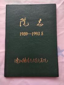 《沈阳铁路局大连疗养院院志》1959年~~1993年5月