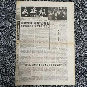 《文摘报》(1999年5月13日)
