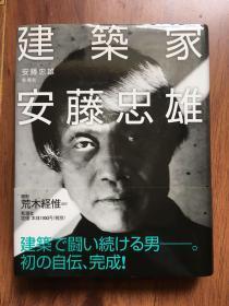日本世界级建筑大师 安藤忠雄 签名 手绘 《建筑家安藤忠雄》 荒木经惟摄影 初版本