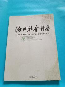 《浙江社会科学》    2016   5