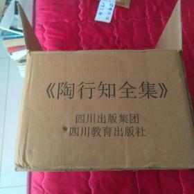 陶行知全集全十二卷缺第一卷共计12本合售带箱有盒