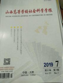 陕西高等学校社会科学学报2019年7期