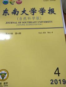 东南大学学报自然科学版2019年4期