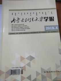 内蒙古财经大学学报2019年4期