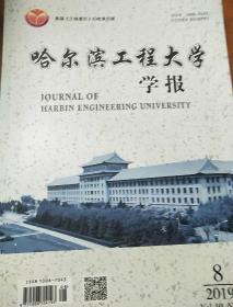 哈尔滨工程大学学报2019年8期