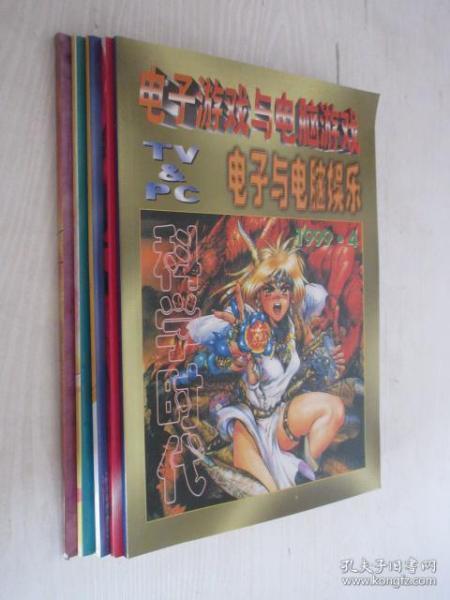电子游戏与电脑游戏     科学时代   1999年第4、5、6、7、10期5本合售