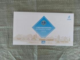 上海合作組織青島峰會郵折(帶郵票,保真)