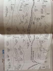 鄭和下西洋航海圖