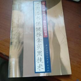 中央广播电视大学继续教育用书:河图洛书保健推拿实用技术