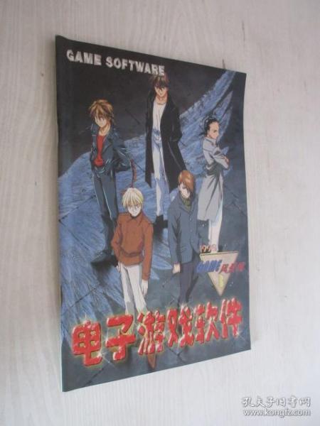 电子游戏软件·GAME风景线 1998年第3期