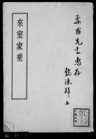 来室[杨姓]家乘 [2卷]复印件