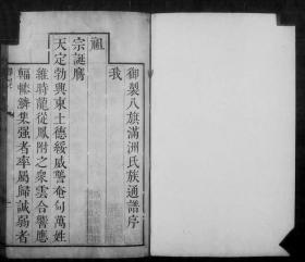 八旗满州氏族通谱 [80卷]复印件