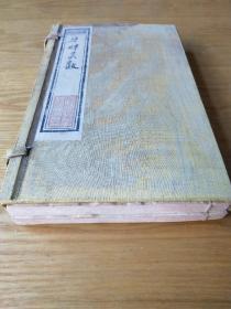 《牙牌灵数》,算命算卦,民国石印本,一函一套两册全。规格24、3X15、5X4cm