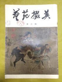 8开名家精美画册:1979年【艺苑掇英】第六期(吉林省博物馆藏品专辑)