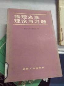 (正版6)物理光学理论与习题