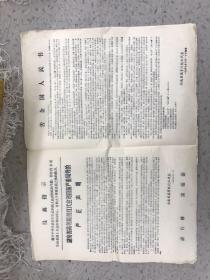 1968年湖南省最高人民法院告全国人民书