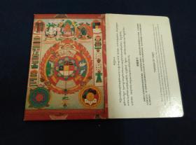 西藏唐卡明信片 十张全