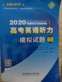 英语听力百分百--2020年高中英语听力模拟试题60