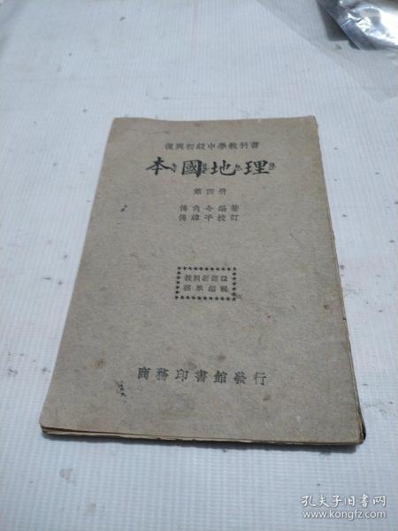 复兴初级中学教科书:本国地理(第四册)