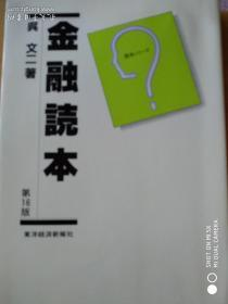 日文原版书  金融読本第16版 読本シリ一ズ  呉文二(著)东洋経済新报社