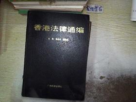香港法律通编