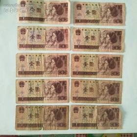 《保真币》第四套人民币一元10张