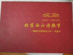 诗情永恒之主题艺术诗签北京西山诗歌节一切的艺术皆倾向于诗一吴冠中
