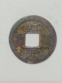 壮国元宝,老铜钱,珍稀品,直径22mm。