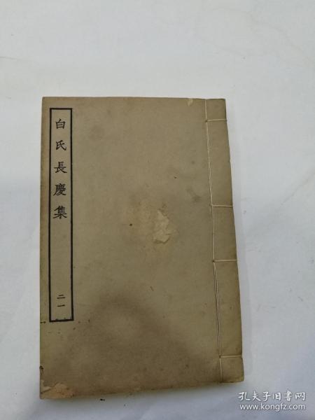 原装册全,白氏文集卷五十九至卷六十一。