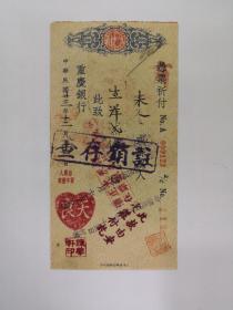 """1934年12月重庆银行支票《A》版,盖""""天良""""图章,""""陈华轩""""钤印签发。请见图片。"""