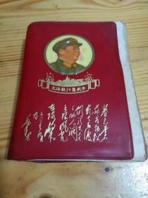 68 年《毛主席诗词》