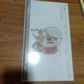 伟大的音乐国韵华章,吹打乐合奏,丰收锣鼓(CD光盘