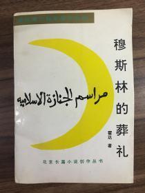 穆斯林的葬礼 霍达-签名本