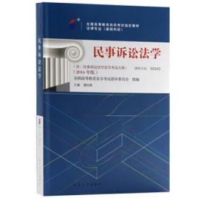 自考00243 0243 民事诉讼法学潘剑锋北京大学出版社9787301268650