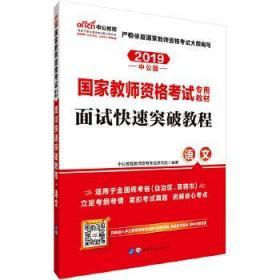 中公2018国家教师资格考试 面试快速突破教程 语文李永新世界图书