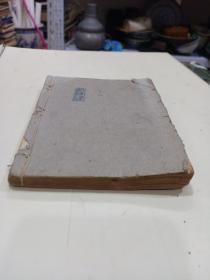 民国歌曲本(1厚册)