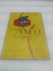 磁带录音机说明书